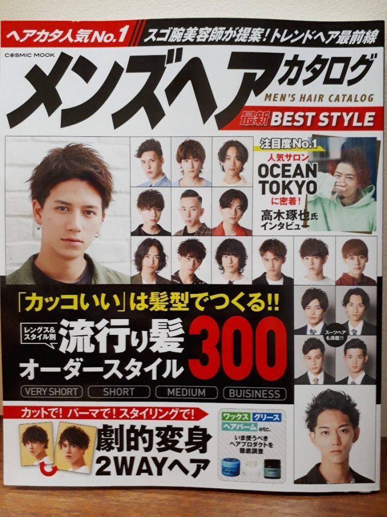 コスミック出版発売のヘアカタログ