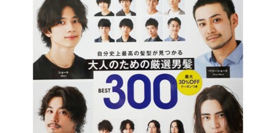 メンズヘアカタログの表紙の写真